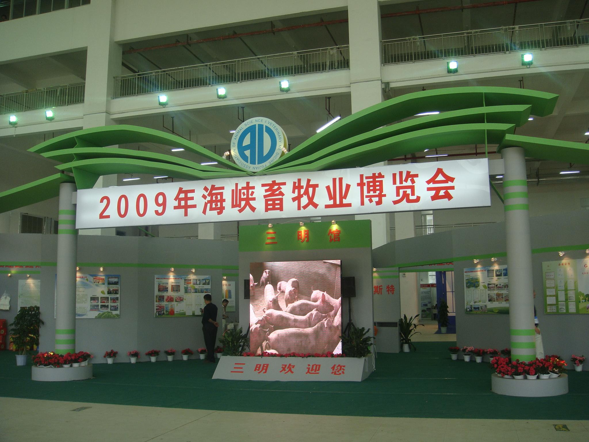 3.海峡畜牧博览会展厅.JPG