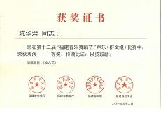 陈华君十二届音乐舞蹈节获奖证书1.jpg